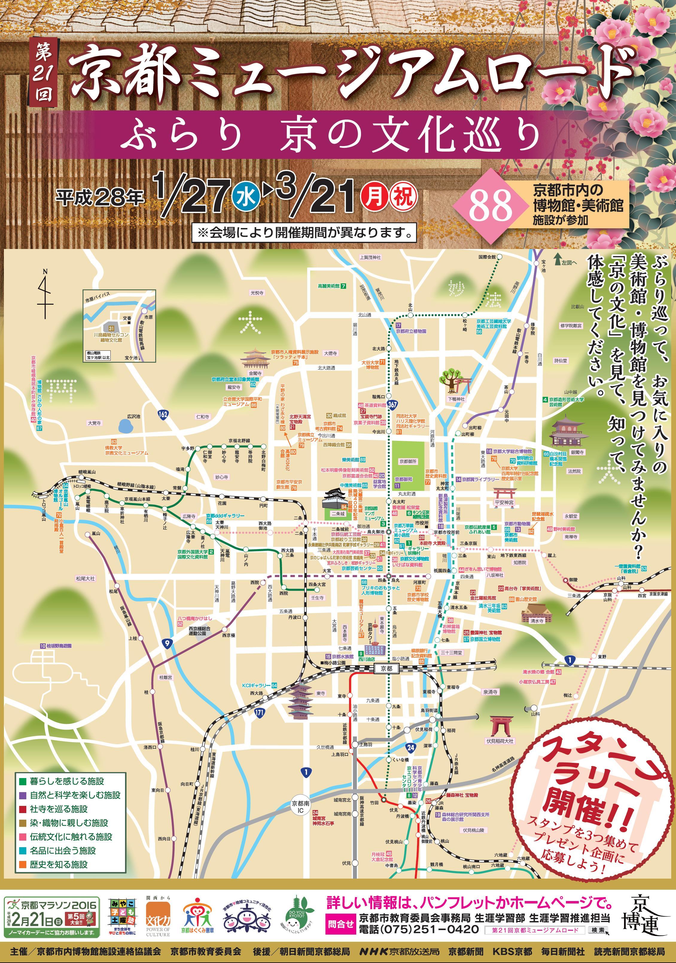 第21回京都ミュージアムロード ポスター.jpg