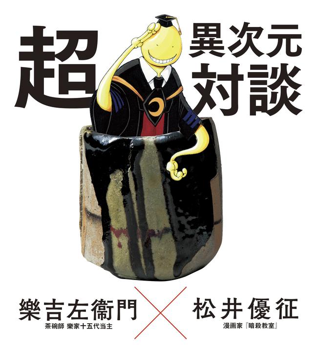 殺せんせー&樂茶碗.jpg