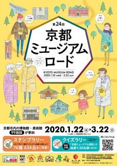 http://kyohakuren.jp/news/assets_c/2019/12/MR2020_poster_A2_2-thumb-240x339-444.jpg